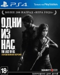 Игра для Sony PS4 The Last of Us: Remastered