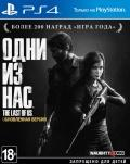 Игра для Sony PS4 The Last of Us