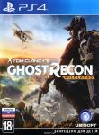 Игра для PS4 Tom Clancy's Ghost Recon Wildlands (Рус версия)