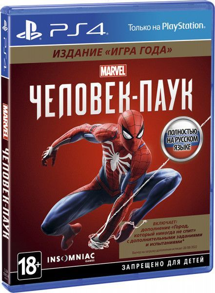 Игра для PS4 Marvel